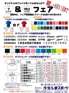 Tシャツフェアチラシ